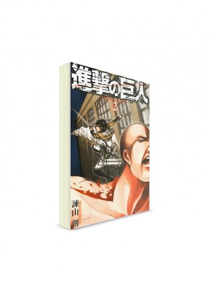 Attack on Titan / Атака на титанов (02) ― Манга на японском языке