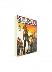 Attack on Titan / Атака на титанов (04) ― Манга на японском языке