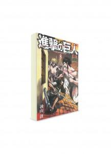 Attack on Titan / Атака на титанов (08) ― Манга на японском языке