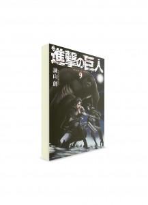 Attack on Titan / Атака на титанов (09) ― Манга на японском языке