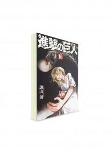 Attack on Titan / Атака на титанов (16) ― Манга на японском языке