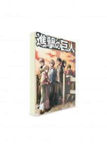 Attack on Titan / Атака на титанов (17) ― Манга на японском языке