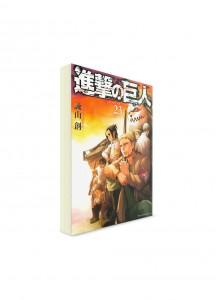 Attack on Titan / Атака на титанов (23) ― Манга на японском языке