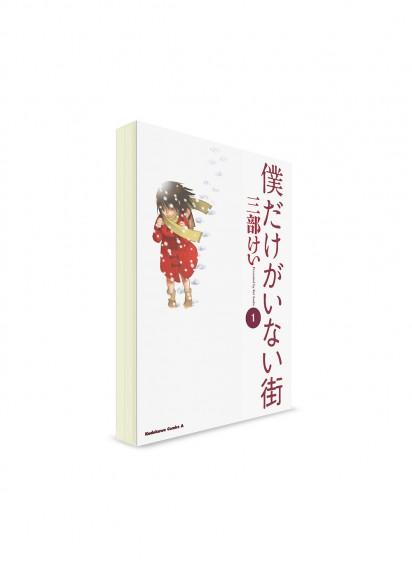 Erased / Город, в котором меня нет (01) ― Манга на японском языке