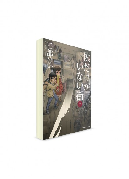 Erased / Город, в котором меня нет (02) ― Манга на японском языке