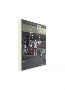 Erased / Город, в котором меня нет (03) ― Манга на японском языке