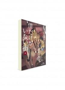 Erased / Город, в котором меня нет (04) ― Манга на японском языке