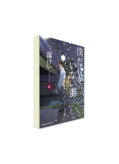 Erased / Город, в котором меня нет (06) ― Манга на японском языке