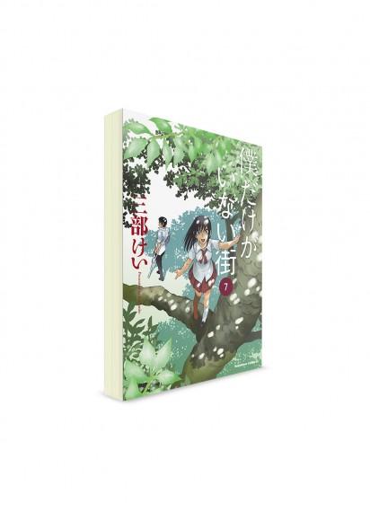 Erased / Город, в котором меня нет (07) ― Манга на японском языке