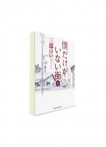 Erased / Город, в котором меня нет (08) ― Манга на японском языке
