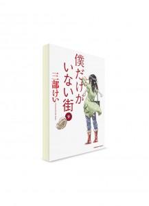 Erased / Город, в котором меня нет (09) ― Манга на японском языке