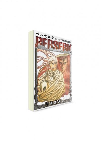 Berserk / Берсерк (08) ― Манга на японском языке