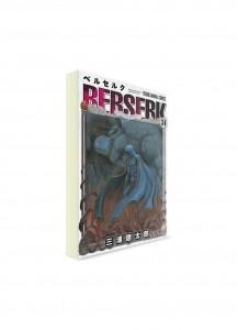 Berserk / Берсерк (34) ― Манга на японском языке
