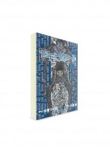 Death Note / Тетрадь смерти (03) ― Манга на японском языке