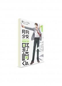 Monthly Girls' Nozaki-kun / Ежемесячное сёдзё Нозаки-куна (01) ― Манга на японском языке