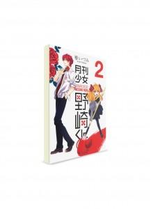 Monthly Girls' Nozaki-kun / Ежемесячное сёдзё Нозаки-куна (02) ― Манга на японском языке
