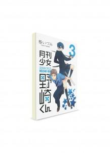 Monthly Girls' Nozaki-kun / Ежемесячное сёдзё Нозаки-куна (03) ― Манга на японском языке