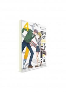 Monthly Girls' Nozaki-kun / Ежемесячное сёдзё Нозаки-куна (04) ― Манга на японском языке