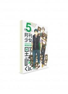 Monthly Girls' Nozaki-kun / Ежемесячное сёдзё Нозаки-куна (05) ― Манга на японском языке