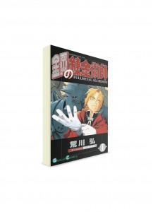 Fullmetal Alchemist / Стальной алхимик (01) ― Манга на японском языке