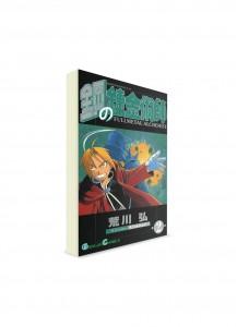 Fullmetal Alchemist / Стальной алхимик (02) ― Манга на японском языке