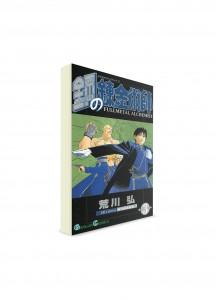 Fullmetal Alchemist / Стальной алхимик (03) ― Манга на японском языке