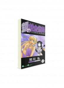 Fullmetal Alchemist / Стальной алхимик (05) ― Манга на японском языке