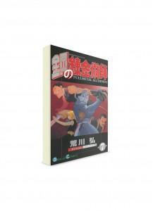 Fullmetal Alchemist / Стальной алхимик (07) ― Манга на японском языке
