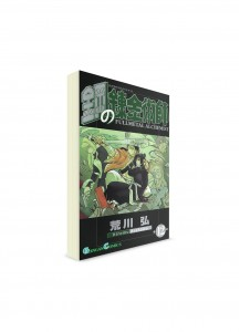 Fullmetal Alchemist / Стальной алхимик (12) ― Манга на японском языке
