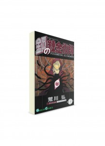 Fullmetal Alchemist / Стальной алхимик (13) ― Манга на японском языке