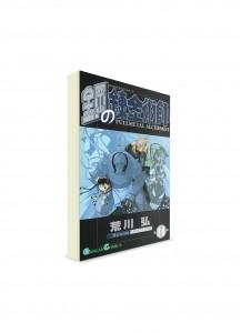Fullmetal Alchemist / Стальной алхимик (14) ― Манга на японском языке