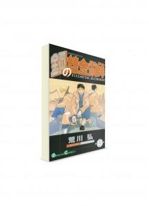 Fullmetal Alchemist / Стальной алхимик (15) ― Манга на японском языке