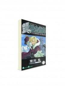Fullmetal Alchemist / Стальной алхимик (16) ― Манга на японском языке