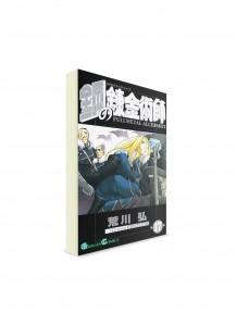Fullmetal Alchemist / Стальной алхимик (17) ― Манга на японском языке