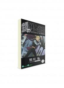 Fullmetal Alchemist / Стальной алхимик (18) ― Манга на японском языке