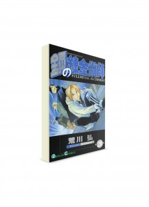 Fullmetal Alchemist / Стальной алхимик (20) ― Манга на японском языке