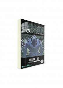 Fullmetal Alchemist / Стальной алхимик (21) ― Манга на японском языке
