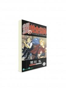 Fullmetal Alchemist / Стальной алхимик (22) ― Манга на японском языке