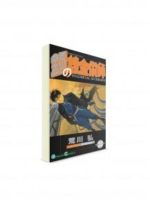 Fullmetal Alchemist / Стальной алхимик (23) ― Манга на японском языке