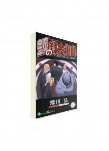 Fullmetal Alchemist / Стальной алхимик (26) ― Манга на японском языке