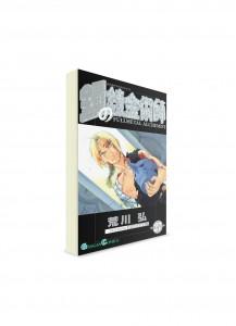 Fullmetal Alchemist / Стальной алхимик (27) ― Манга на японском языке