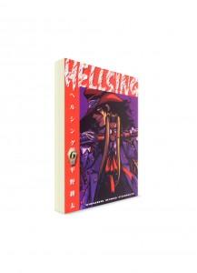 Hellsing / Хеллсинг (06) ― Манга на японском языке