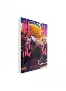 Военная хроника маленькой девочки / 幼女戦記 (06) —Манга на японском—