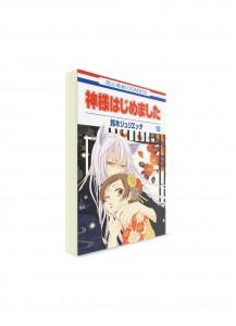 Kamisama Kiss / Очень приятно, Бог (10) ― Манга на японском языке