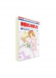 Kamisama Kiss / Очень приятно, Бог (25) ― Манга на японском языке