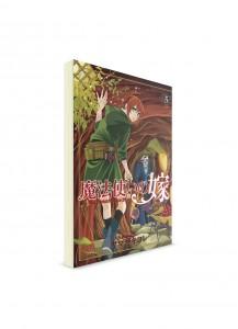 Невеста чародея / The Ancient Magus' Bride (05) —Манга на японском—