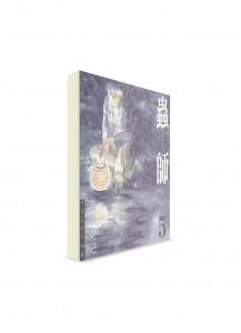 Mushishi / Мастер Муси (05) ― Манга на японском языке