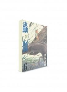 Mushishi / Мастер Муси (06) ― Манга на японском языке