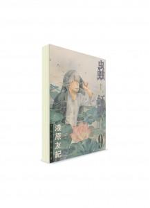 Mushishi / Мастер Муси (09) ― Манга на японском языке