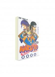 Naruto / Наруто (09) ― Манга на японском языке